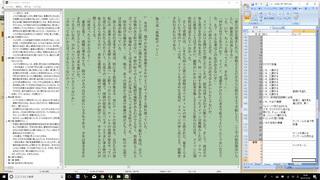 20171229作業画面.jpg